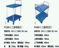 簡易工具車 PC300
